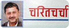 Bharat_Bhoortel