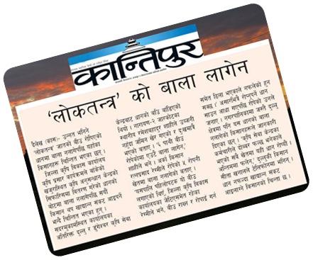Kantipur-News