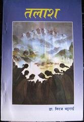 Talash-Book