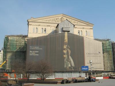 Большой театр.Фото Вершинин А.В.