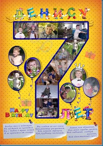 Плакат Денису 7 лет-2