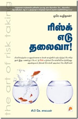 Tamil-Self-Development-Take-Risk-Audio-Book