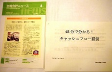 s-2010.10.28MS (1)