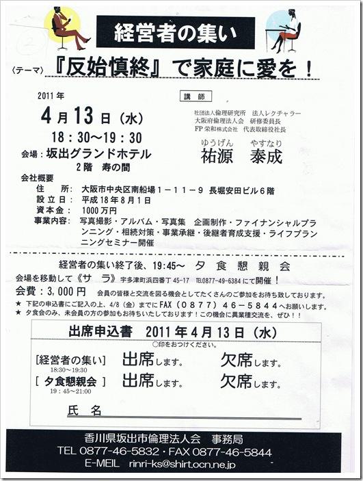 CCI20110407_00000
