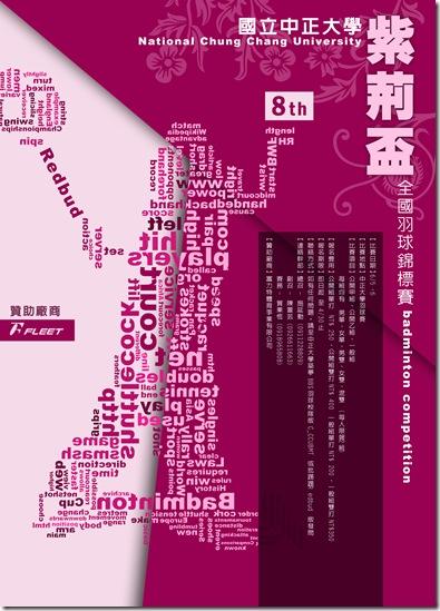 第八屆紫荊盃海報