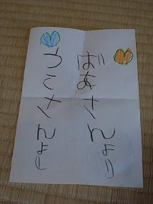 たまちゃんからの手紙
