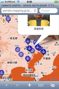 YAMATO Earth iPhone用マップ