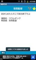 Screenshot of 漫画の名言 厳選1000  無料マンガ・コミック名セリフ集