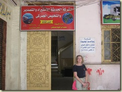 Alexandria E and shop (Small)