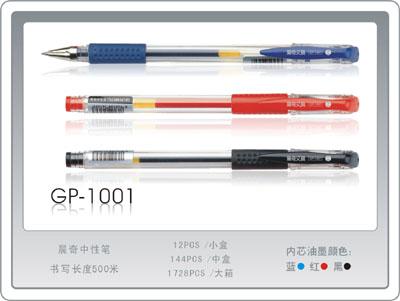 晨奇中性笔