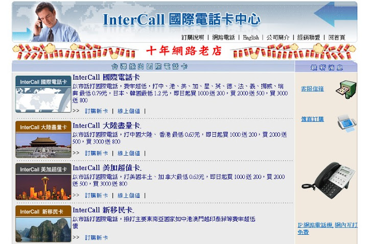 InterCall 國際電話卡 大陸卡 美加卡 亞洲卡 越南卡 日本卡 泰國卡 菲律賓卡