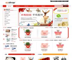 ecshop 購物商店 購物車 繁體中文版