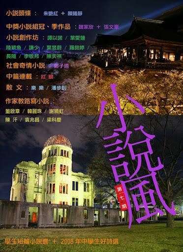 2009年2月15日 小說風第七期(零九年二月號)