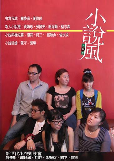 2009年6月15日 小說風第九期(零九年六月號)