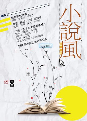 2009年10月15日 小說風第十一期(零九年十月號)