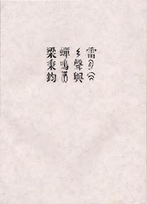 2009年11月1日 梁秉鈞 《雷聲與蟬鳴》[再版]