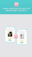 Screenshot of 러브윙스 - 건전한 이성간의 만남, 소개팅 어플
