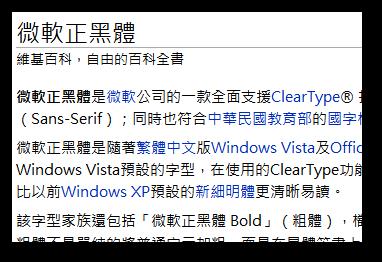 微軟正黑體