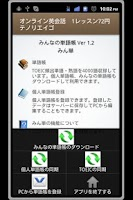 Screenshot of クラウド版 みんなの単語帳-TOEIC頻出単語・熟語帳