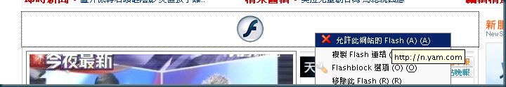 flashblock-003