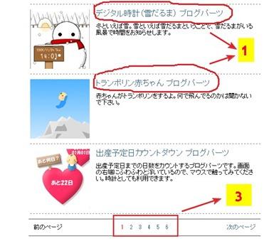 reloj_japon01