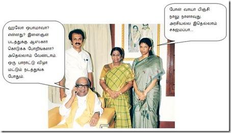 Raja and Karunanithi