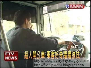 超人開公車