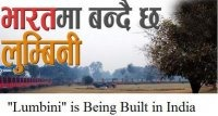 The Birthplace of Gautam Buddha is in Nepal, not India!