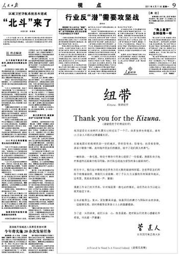 菅直人《人民日报》登广告感谢来自全世界的援助 题为《纽带》