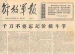 1949年至1976年间中国知识分子及其它阶层自杀现象之剖析