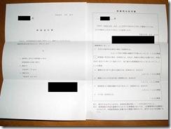 解雇予告通知書と解雇理由証明書の書き方