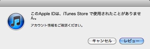 iTunes store クレジット無し
