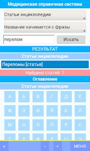 Free Download Медицинский справочник APK for Samsung