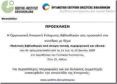 synergasia1