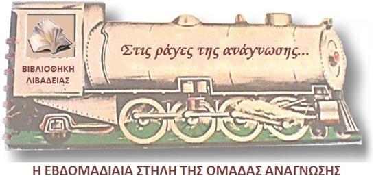 train_book