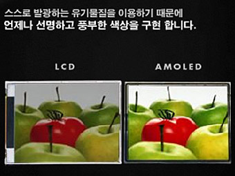 Samsung prepares touch AMOLED-displays