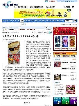 喜生米漢堡網路新聞露出-HINET網路整合行銷
