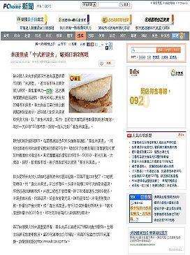 喜生米漢堡網路新聞露出-PCHOME網路整合行銷