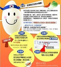 喜生米漢堡-網路行銷活動企劃米漢堡免費送活動