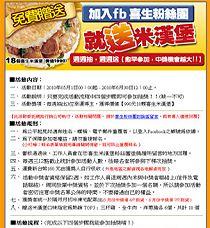 喜生米漢堡-網路行銷活動企劃加入喜生米漢堡粉絲團-送漢堡活動