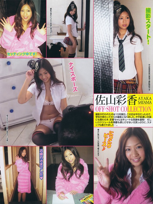 Japanese-Girl-School-Black-Box-Magazine-Jan-2011-Ayaka-Sayama-Ultimate-Lovely-10l
