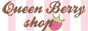 Queen Berry Shop