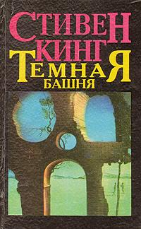 Темная Башня, Стивен Кинг