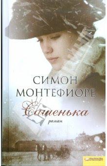 Симон Монтефиоре Сашенька