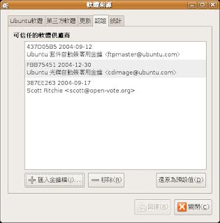 ubuntu key add