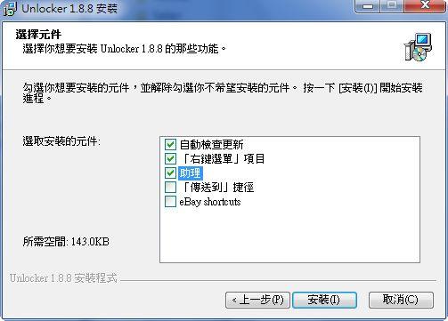 UnLocker 4