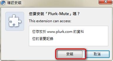 Plurk Mute 1