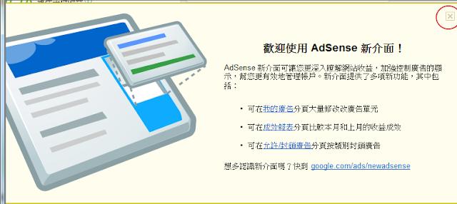 adsense new interface 2