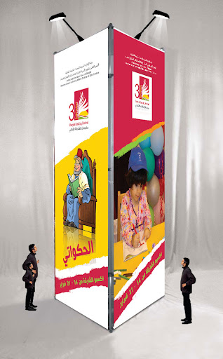 Sharjah Reading Festival, UAE