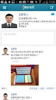 Screenshot of 취업 비서 인크루트 앱 - 대학생 선호도 1위